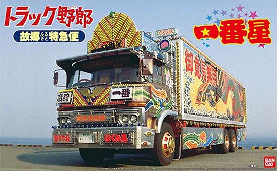 一番星 故郷特急便 (リテイク)プラモデル(アオシマ1/32 トラック野郎シリーズNo.001)商品画像