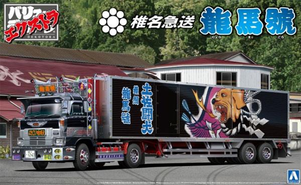 椎名急送 龍馬號 (竜次仕様)プラモデル(アオシマ1/32 バリューデコトラ シリーズNo.EXTRA 006)商品画像