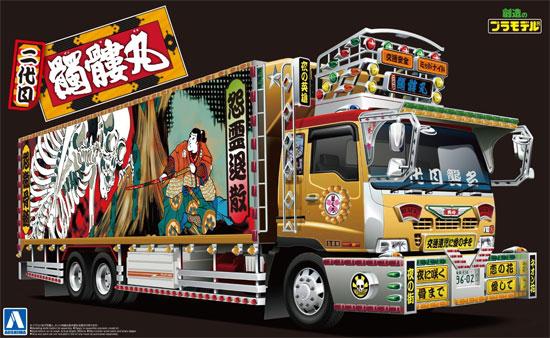 二代目髑髏丸 (大型冷凍車)プラモデル(アオシマ1/32 バリューデコトラ シリーズNo.034)商品画像