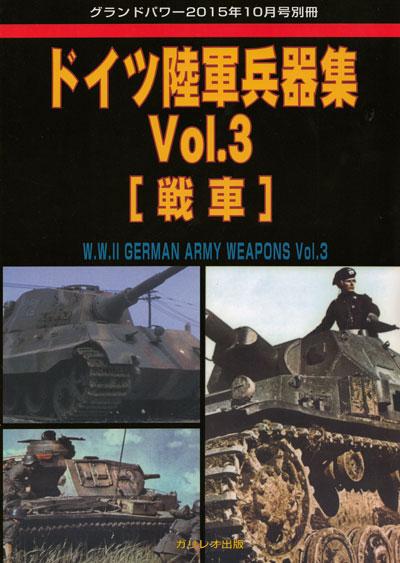 ドイツ陸軍兵器集 Vol.3 (戦車)別冊(ガリレオ出版グランドパワー別冊No.L-11/025)商品画像