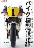 バイク模型製作の教科書 GPマシン攻略法