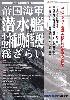 帝国海軍 潜水艦・小型補助艦艇 総ざらい