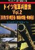ドイツ陸軍兵器集 Vol.2 (野砲/野戦重砲/対戦車砲/高射砲)