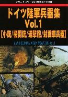 ドイツ陸軍兵器集 Vol.1 (小銃/機関銃/迫撃砲/対戦車兵器)