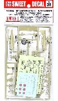 SWEETSWEET デカール九六艦戦 第12航空隊 (3-107) 坂井三郎搭乗機