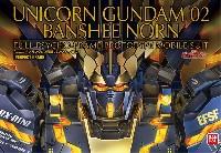バンダイPG (パーフェクトグレード)RX-0[N] ユニコーンガンダム 2号機 バンシィ・ノルン
