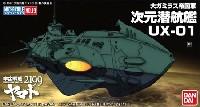 バンダイ宇宙戦艦ヤマト2199 メカコレクション次元潜航艦 UX-01