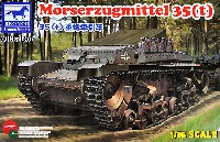 ブロンコモデル1/35 AFVモデルシュコダ 重砲牽引トラクター 35(t)