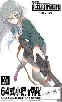 64式小銃タイプ