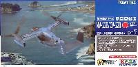 トミーテック技MIX航空自衛隊 MV-22B/CV-22B オスプレイ 仮想 松島救難隊 (松島基地)