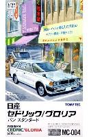 トミーテックModelers Spirit Series日産 セドリック/グロリア バン スタンダード