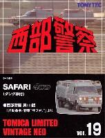 サファリ 4DW (タンク車付) (西部警察 第111話 出動命令・特車 サファリより)