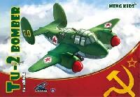 MENG-MODELMENG KIDSTu-2 爆撃機