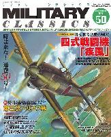 イカロス出版ミリタリー クラシックス (MILITARY CLASSICS)ミリタリー・クラシックス Vol.50