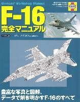 イカロス出版ミリタリー 単行本F-16 完全マニュアル