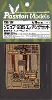 パッションモデルズ1/35 シリーズソミュア S35 エッチングセット (タミヤ用)