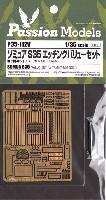 パッションモデルズ1/35 シリーズソミュア S35 エッチングバリューセット (タミヤ用)