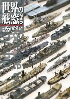 大日本絵画船舶関連書籍世界の舷窓から -七つの海をめぐる模型的艦船史便覧-