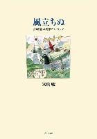 大日本絵画航空機関連書籍風立ちぬ