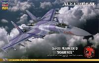 Su-33 フランカーD エースコンバット スカーフェイス