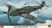 ハセガワ1/48 飛行機 限定生産メッサーシュミット Bf109E-4 JG77 ブリッツ