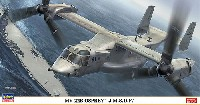 MV-22B オスプレイ 海上自衛隊
