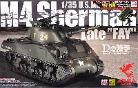 アスカモデル1/35 プラスチックモデルキットアメリカ中戦車 M4シャーマン 後期型 FAY ヘッジロウカッター&米軍デカールセット