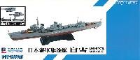 ピットロード1/700 スカイウェーブ W シリーズ日本海軍 特型駆逐艦 白雪 (新装備付)