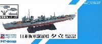 ピットロード1/700 スカイウェーブ W シリーズ日本海軍 白露型駆逐艦 夕立 (新装備付)