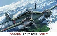 フジミ1/72 Cシリーズ中島 2式陸偵 ラバウル航空隊