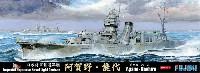 フジミ1/700 特シリーズ日本海軍 軽巡洋艦 阿賀野/能代
