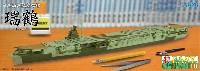 フジミ1/700 特EASYシリーズ日本海軍 航空母艦 瑞鶴