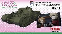 ファインモールドガールズ&パンツァー聖グロリアーナ女学院 チャーチル歩兵戦車 Mk.7 (ガールズ&パンツァー)