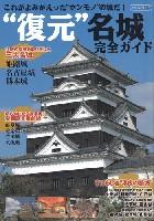 イカロス出版イカロスムック復元 名城 完全ガイド