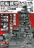 モデルアート艦船模型スペシャル艦船模型スペシャル No.57 サマール沖海戦 決戦!レイテ沖海戦シリーズ 2 栗田艦隊 1 (第2部隊)