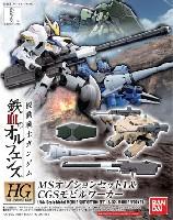バンダイ1/144 HG 機動戦士ガンダム 鉄血のオルフェンズ アームズMSオプションセット 1 & CGS モビルワーカー