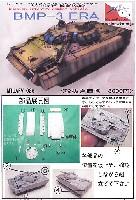 BMP-3 ERA
