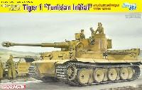 ドイツ ティーガー 1 極初期生産型 ドイツアフリカ軍団 第501重戦車大隊&第7戦車連隊 1942/43 チュニジア