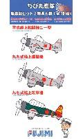 フジミちび丸グレードアップパーツちび丸艦隊 艦載機セット 3種各6機 (全18機)