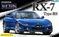 フジミ1/24 インチアップシリーズマツダ FD3S RX-7 タイプRS