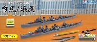 フジミ1/700 特EASYシリーズ日本海軍 駆逐艦 雪風・浜風 2隻セット