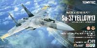 エースコンバット Su-37 イエロー13 エルジア空軍 第156戦術戦闘航空団 アクィラ隊 黄色中隊 / 黄色の13)