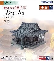 トミーテック建物コレクション (ジオコレ)お寺 A3 本堂