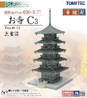 トミーテック建物コレクション (ジオコレ)お寺 C3 五重塔