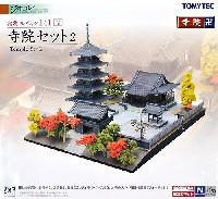 トミーテック建物コレクション (ジオコレ)寺院セット 2