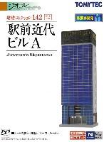 トミーテック建物コレクション (ジオコレ)駅前近代ビル A