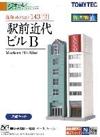 トミーテック建物コレクション (ジオコレ)駅前近代ビル B
