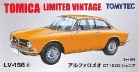 アルファロメオ GT1600 ジュニア (黄色)