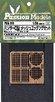 パンターD型 メッシュエッチングセット (タミヤ用)