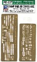 ピットロード1/700 エッチングパーツシリーズ日本海軍 駆逐艦 島風 最終時用